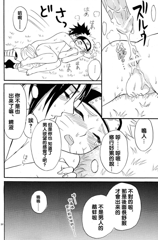 Nyota mo Shota mo Oishii Desu 29