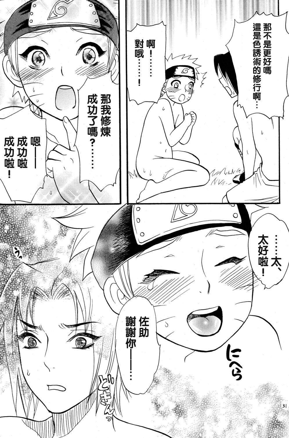 Nyota mo Shota mo Oishii Desu 30