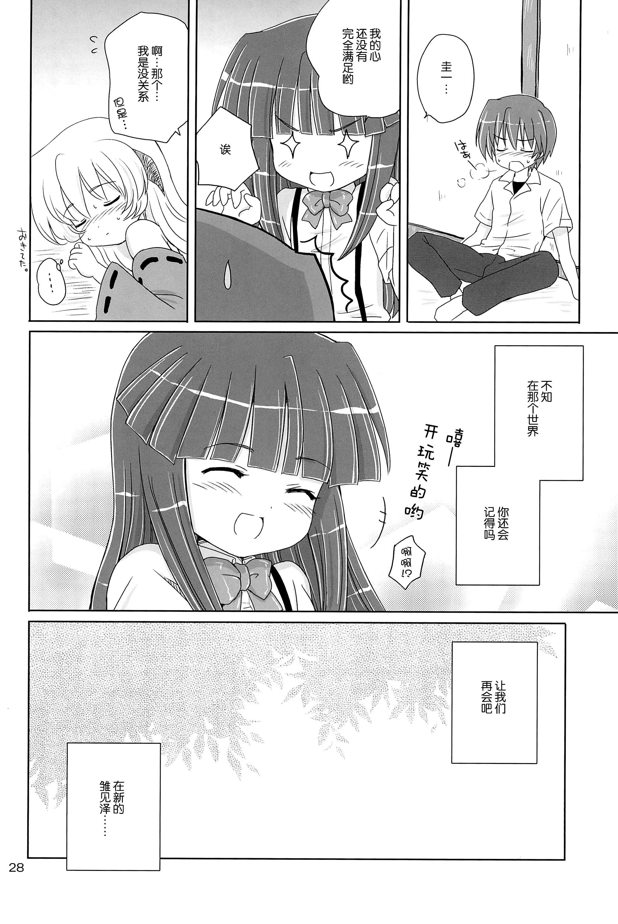SONOHIGURASHI 28