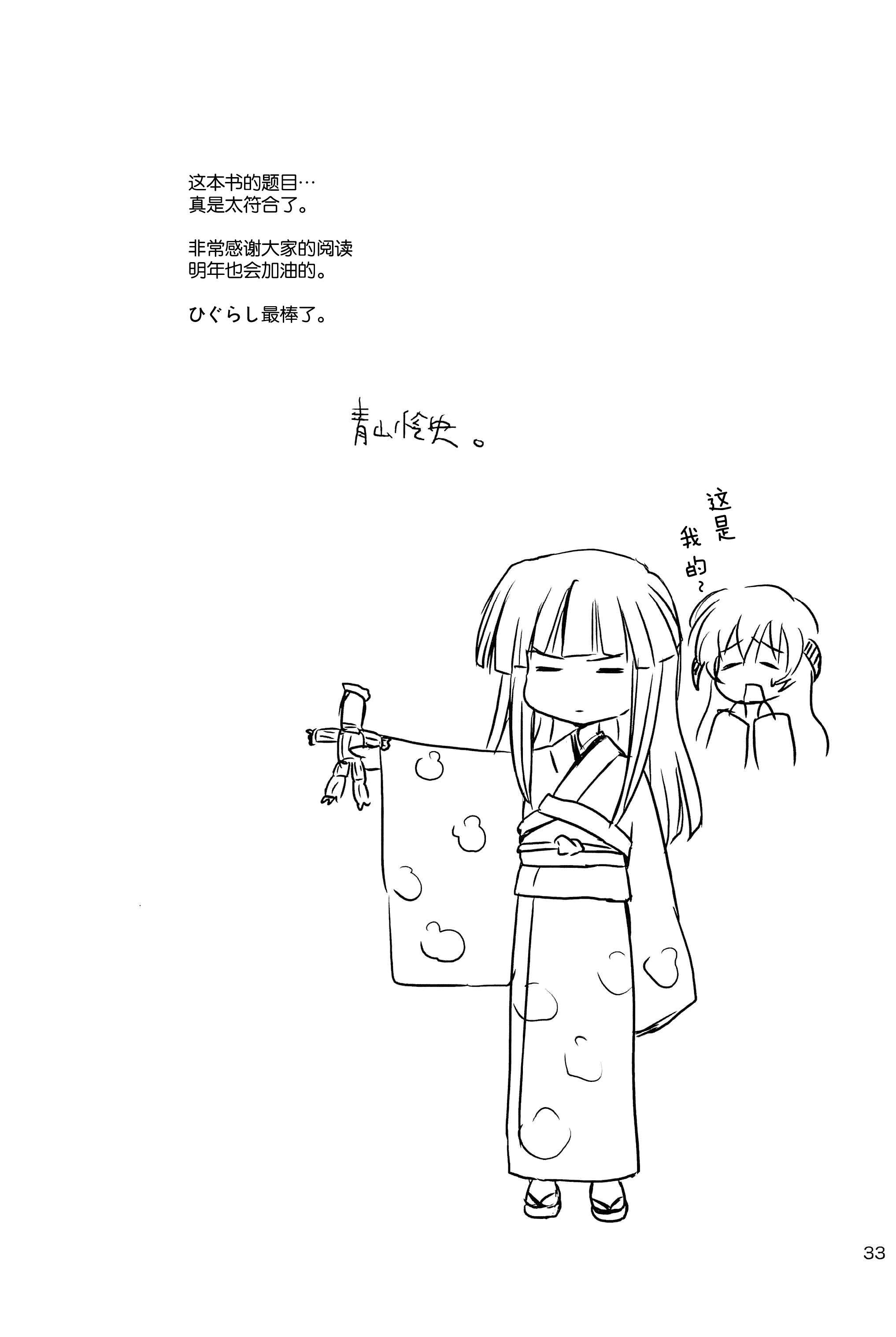 SONOHIGURASHI 33