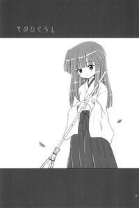 SONOHIGURASHI 4