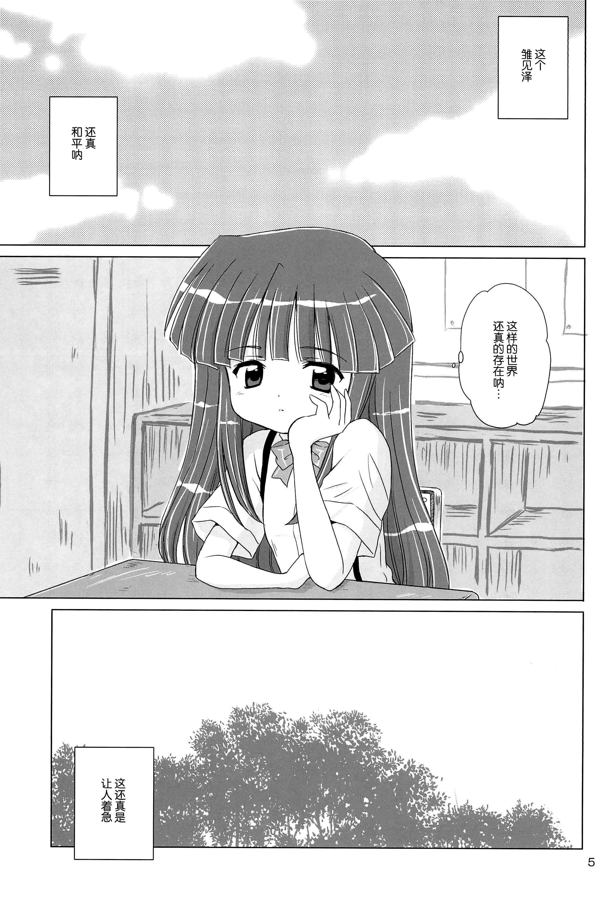 SONOHIGURASHI 5