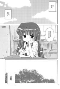 SONOHIGURASHI 6