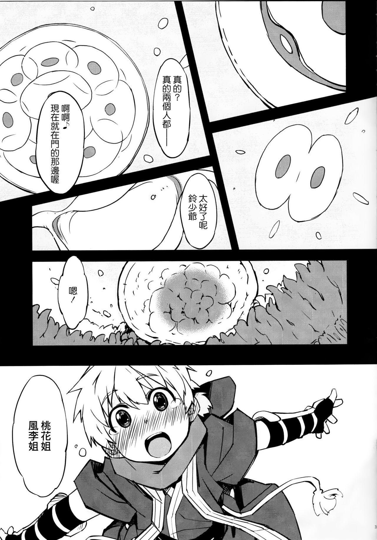 Kanraku! Onigashima 29