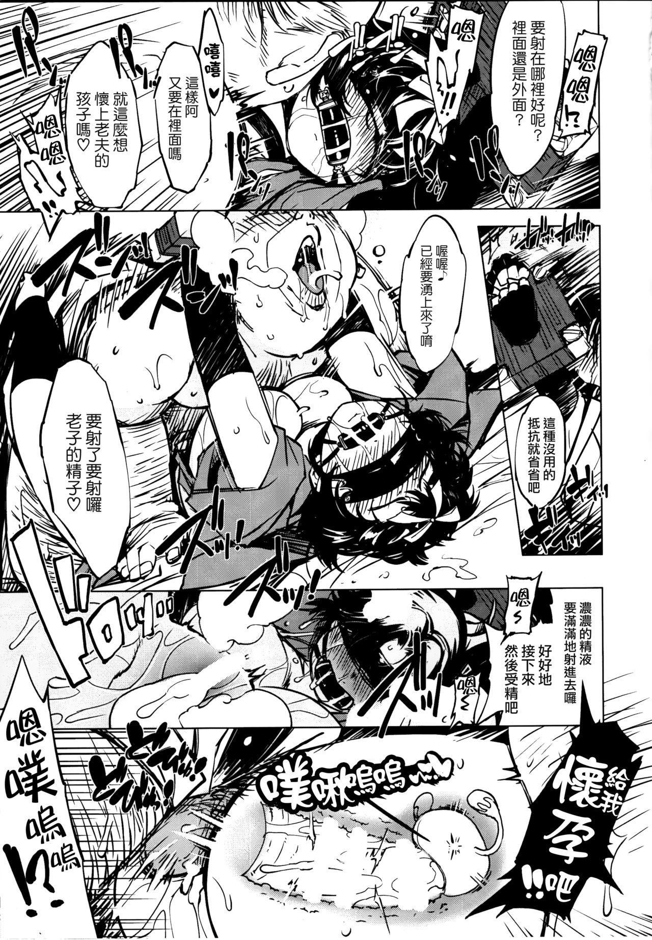 Kanraku! Onigashima 3
