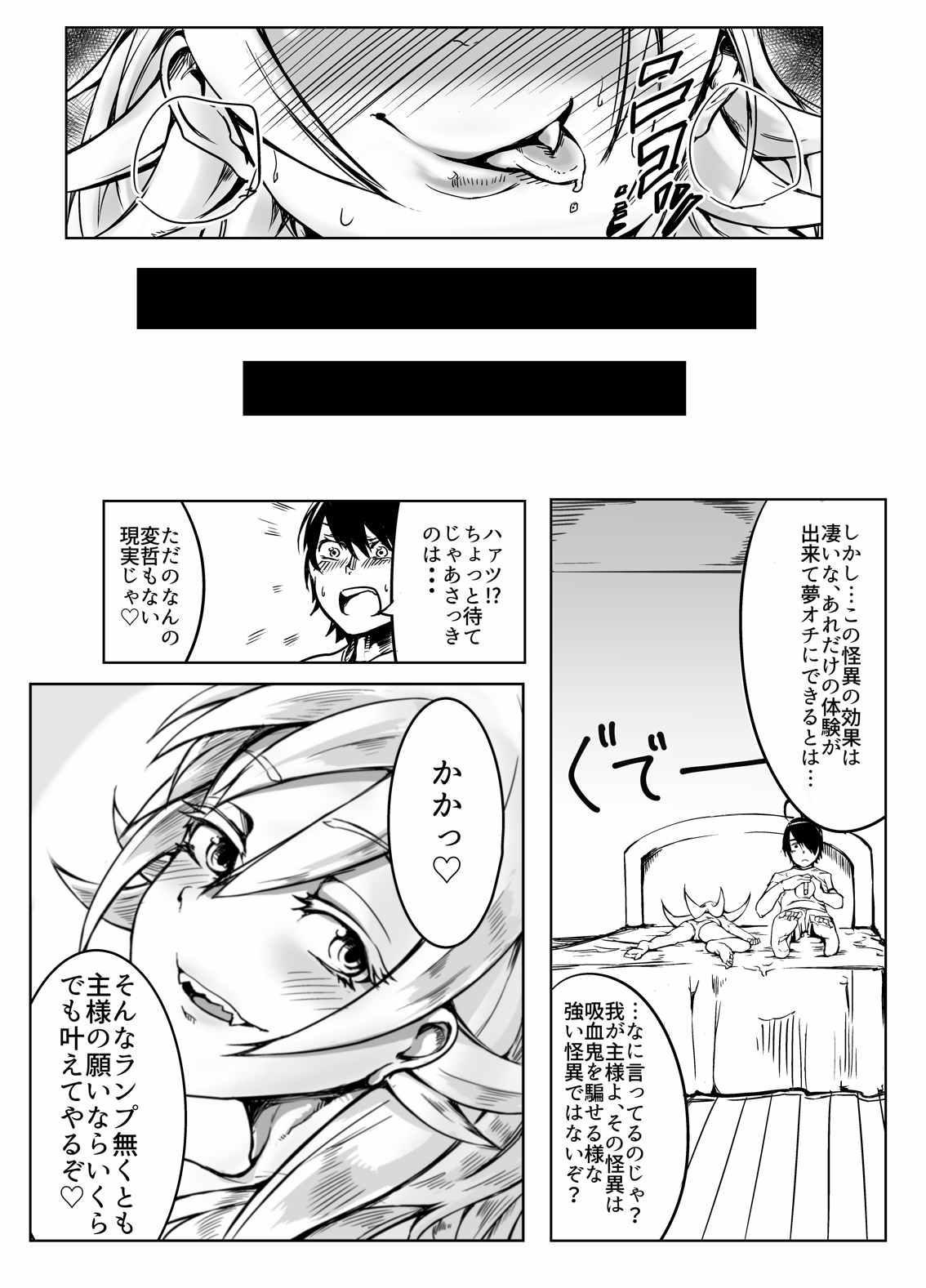 Koyomi Lamp 12