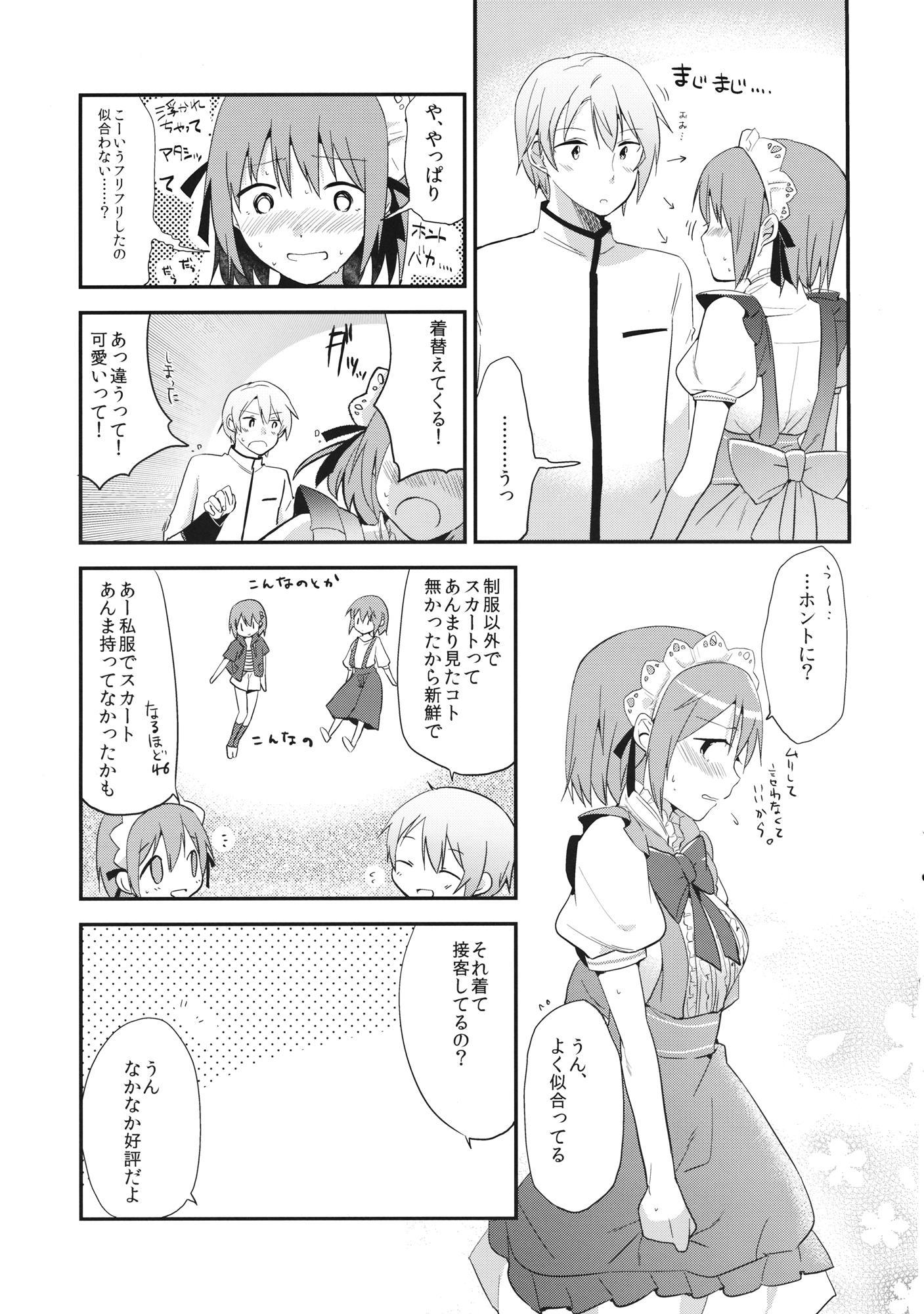 Maid Sayaka ga Gohoushi Shichau Hon 9