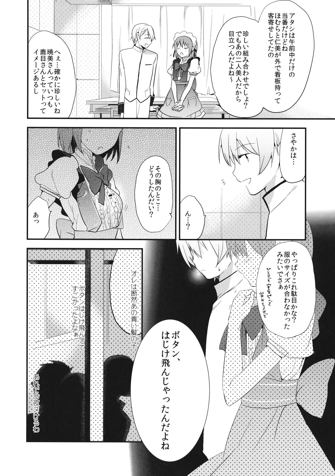 Maid Sayaka ga Gohoushi Shichau Hon 10