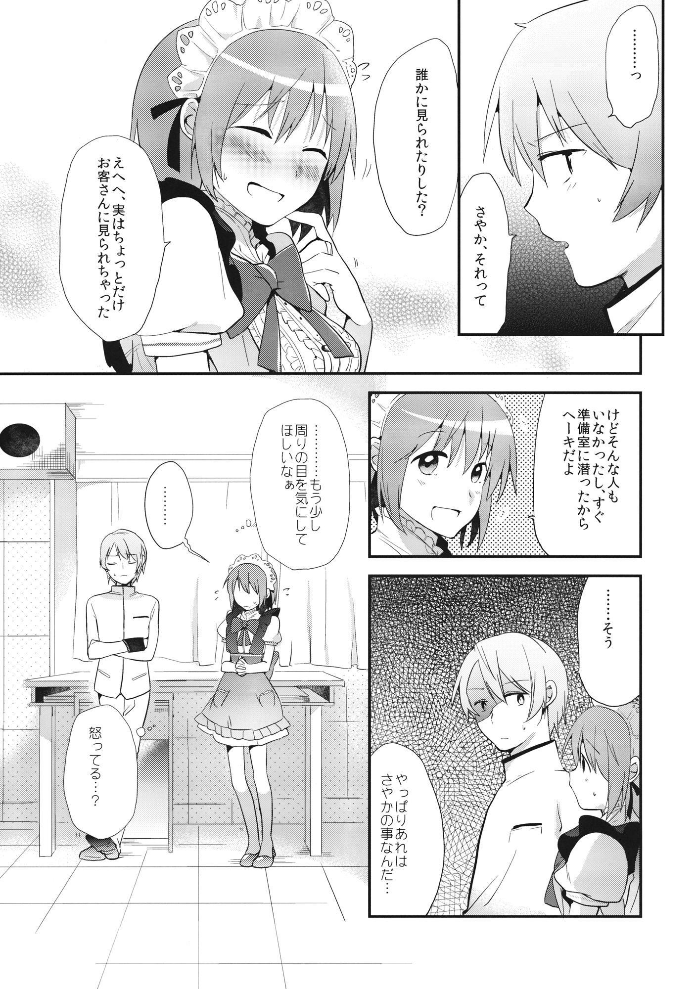 Maid Sayaka ga Gohoushi Shichau Hon 11