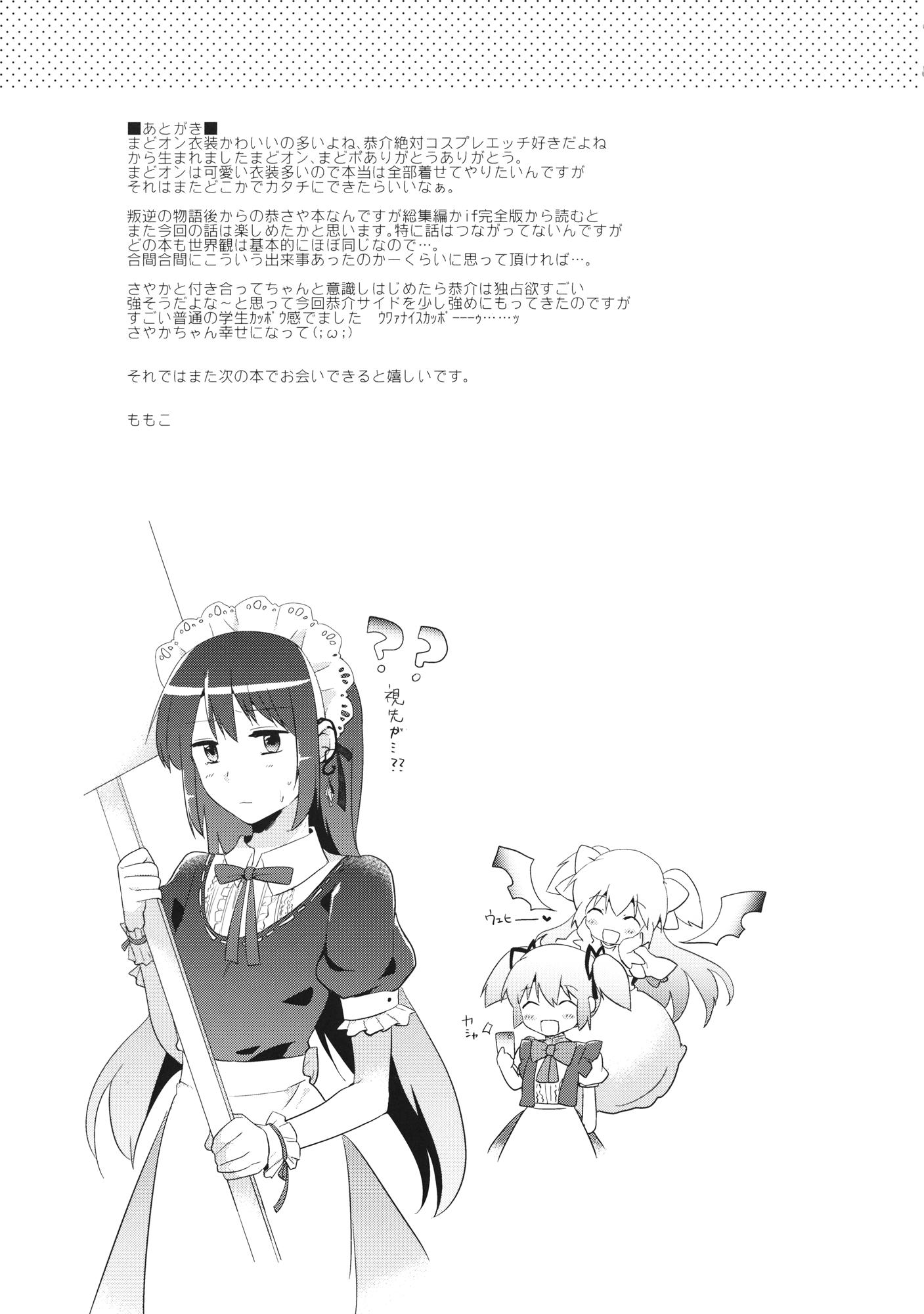Maid Sayaka ga Gohoushi Shichau Hon 31