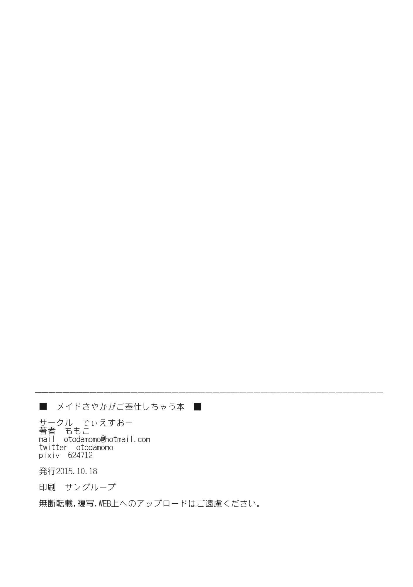Maid Sayaka ga Gohoushi Shichau Hon 32