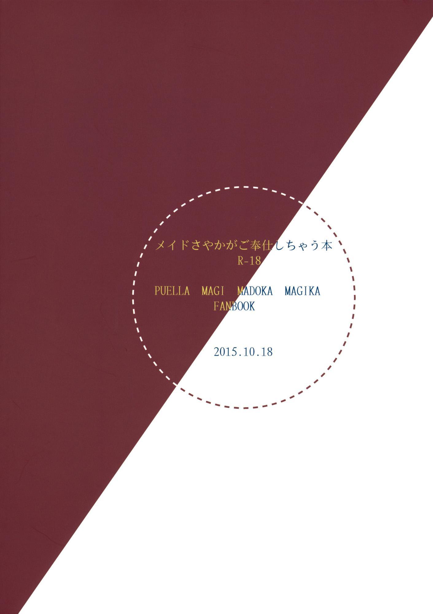 Maid Sayaka ga Gohoushi Shichau Hon 33