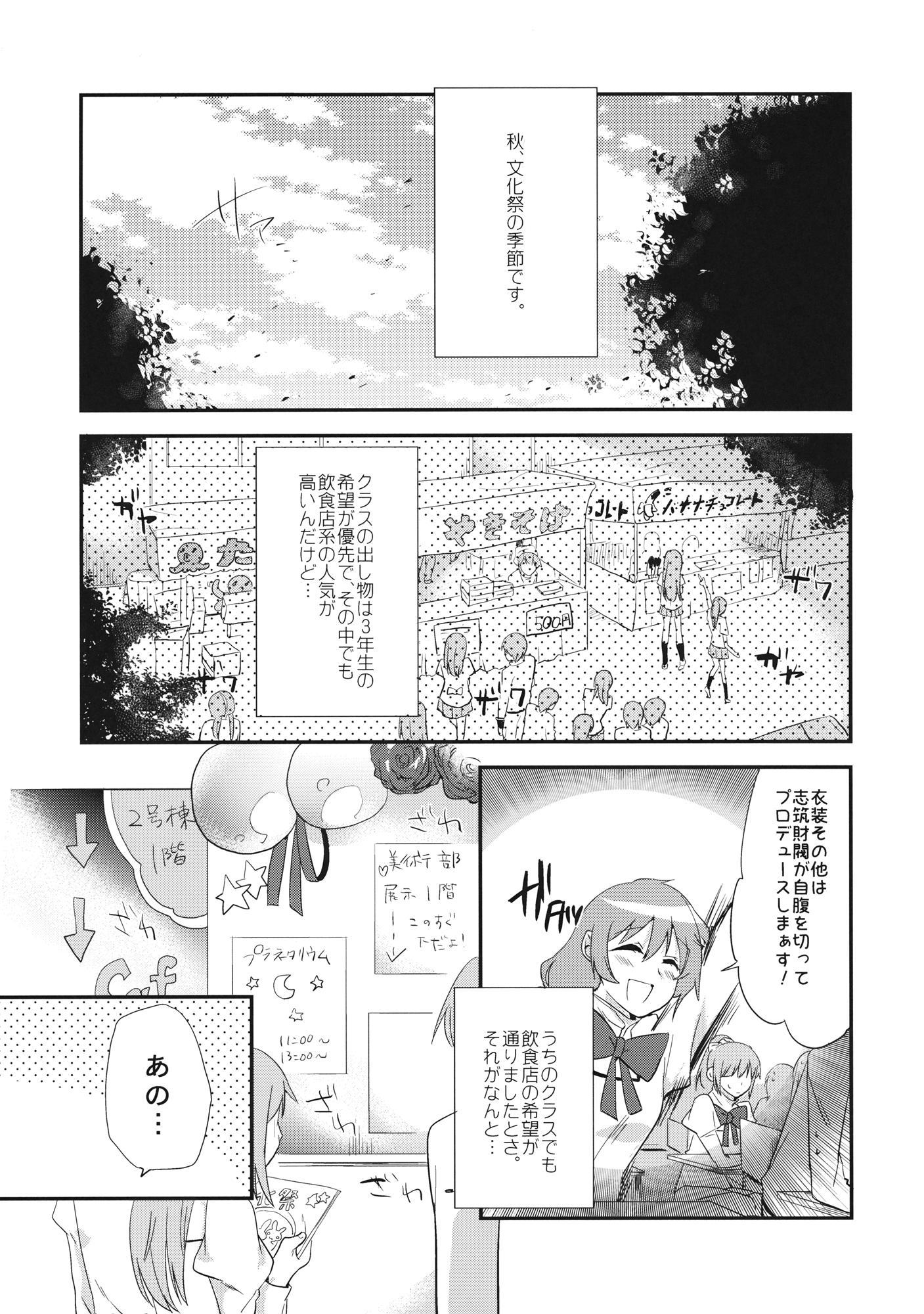Maid Sayaka ga Gohoushi Shichau Hon 3