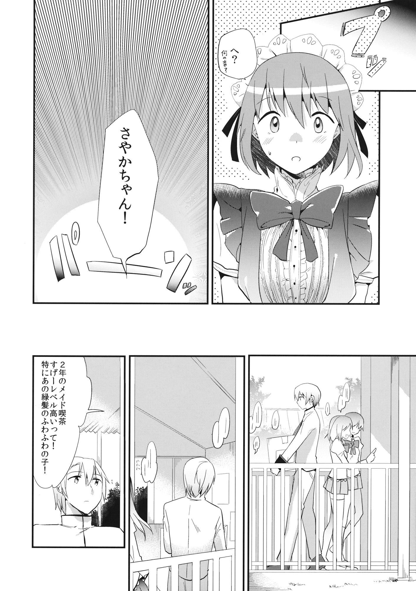 Maid Sayaka ga Gohoushi Shichau Hon 6