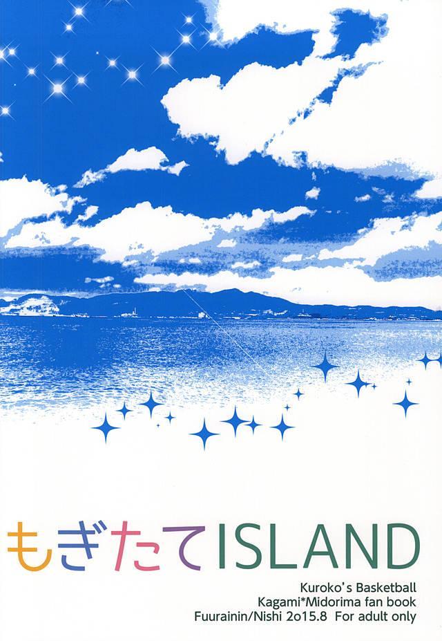Mogitate ISLAND 17