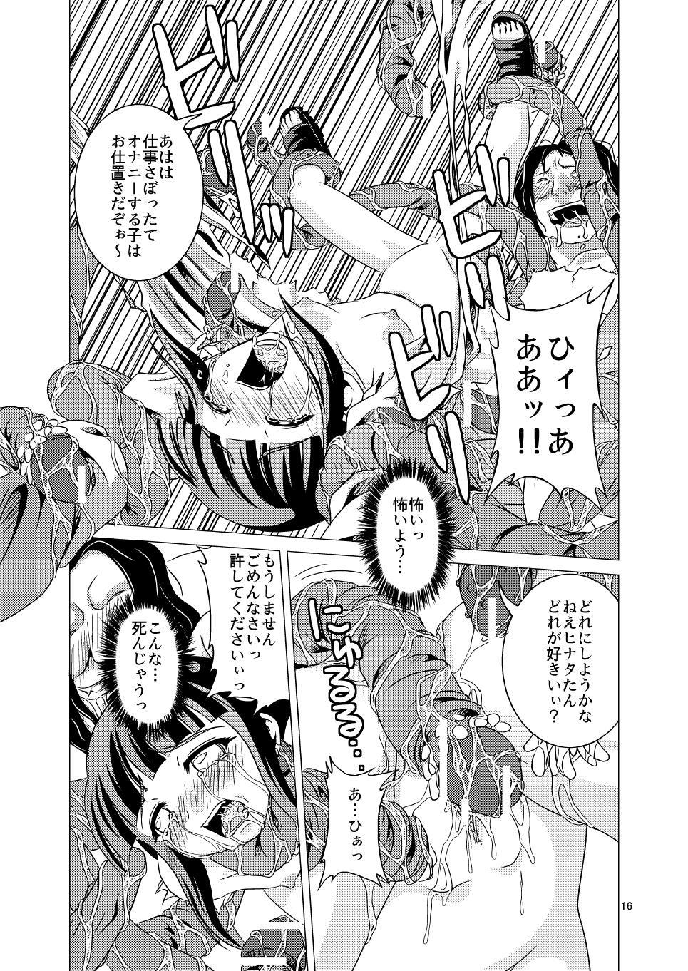 Manatsu no Akatonbo 15