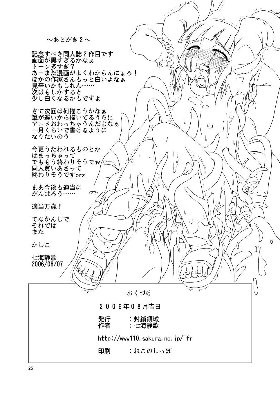 Manatsu no Akatonbo 24