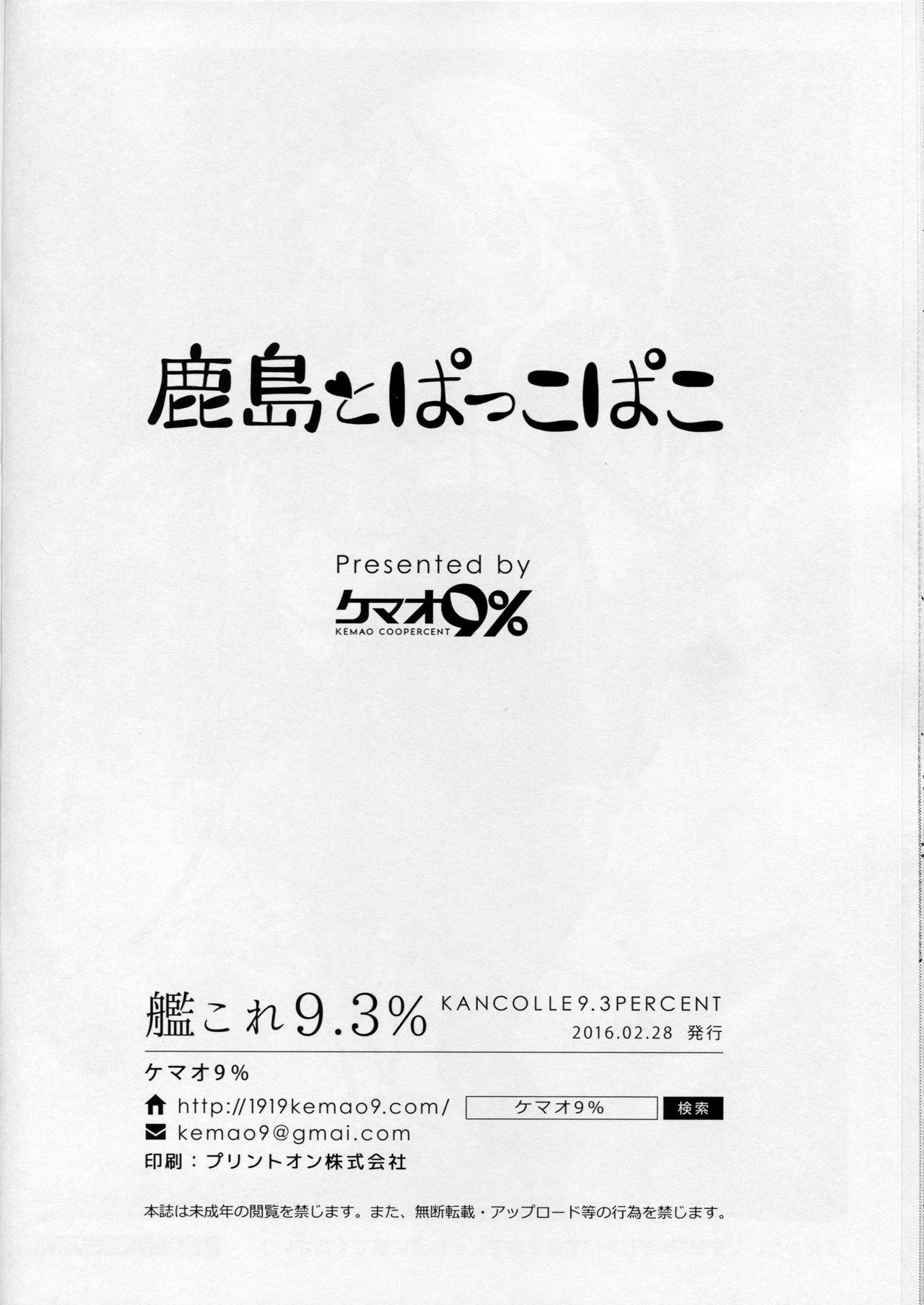 Kashima to Pakko-pako 24