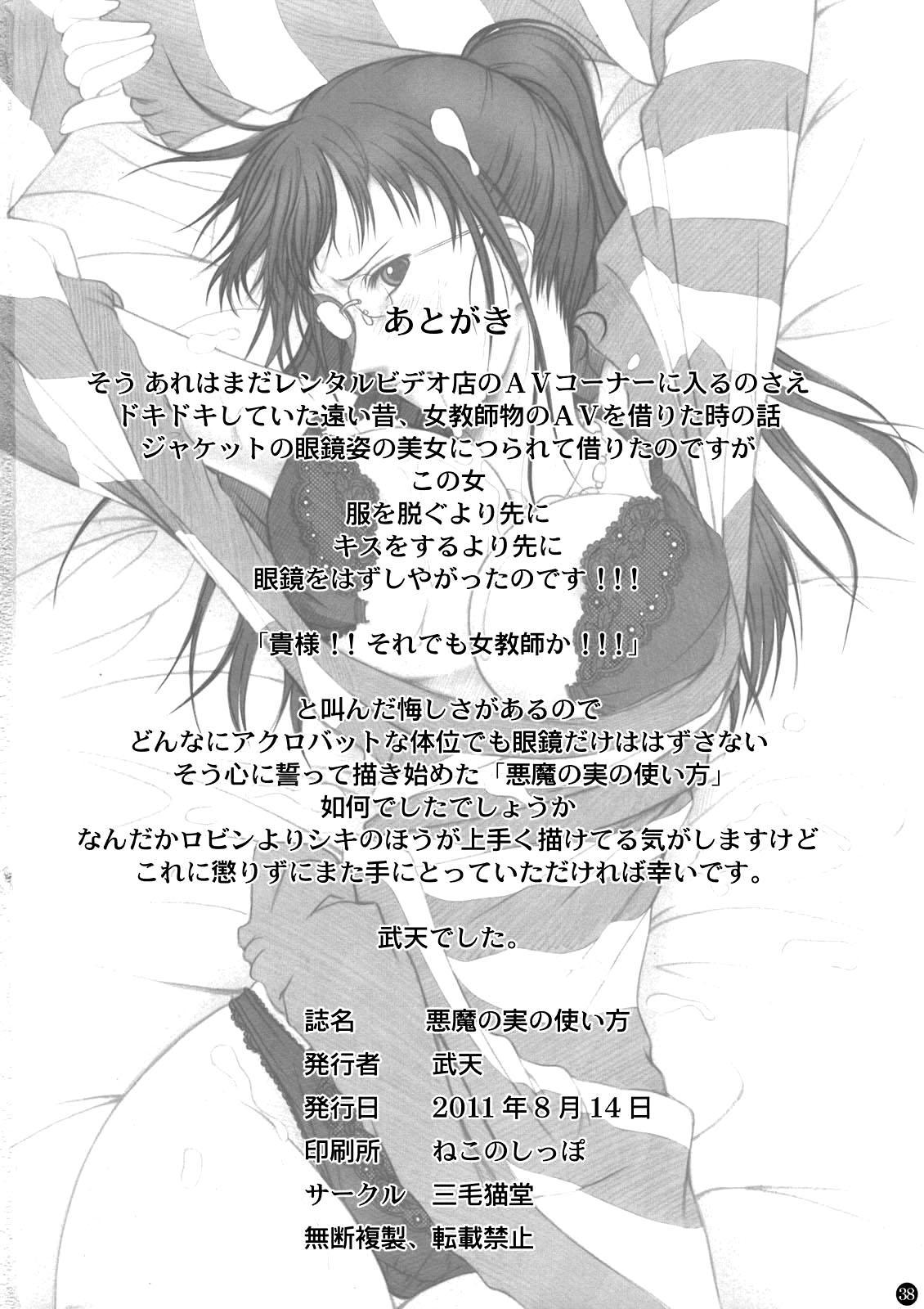 Akuma no Mi no Tsukaikata | The Use of Devil Fruits 37