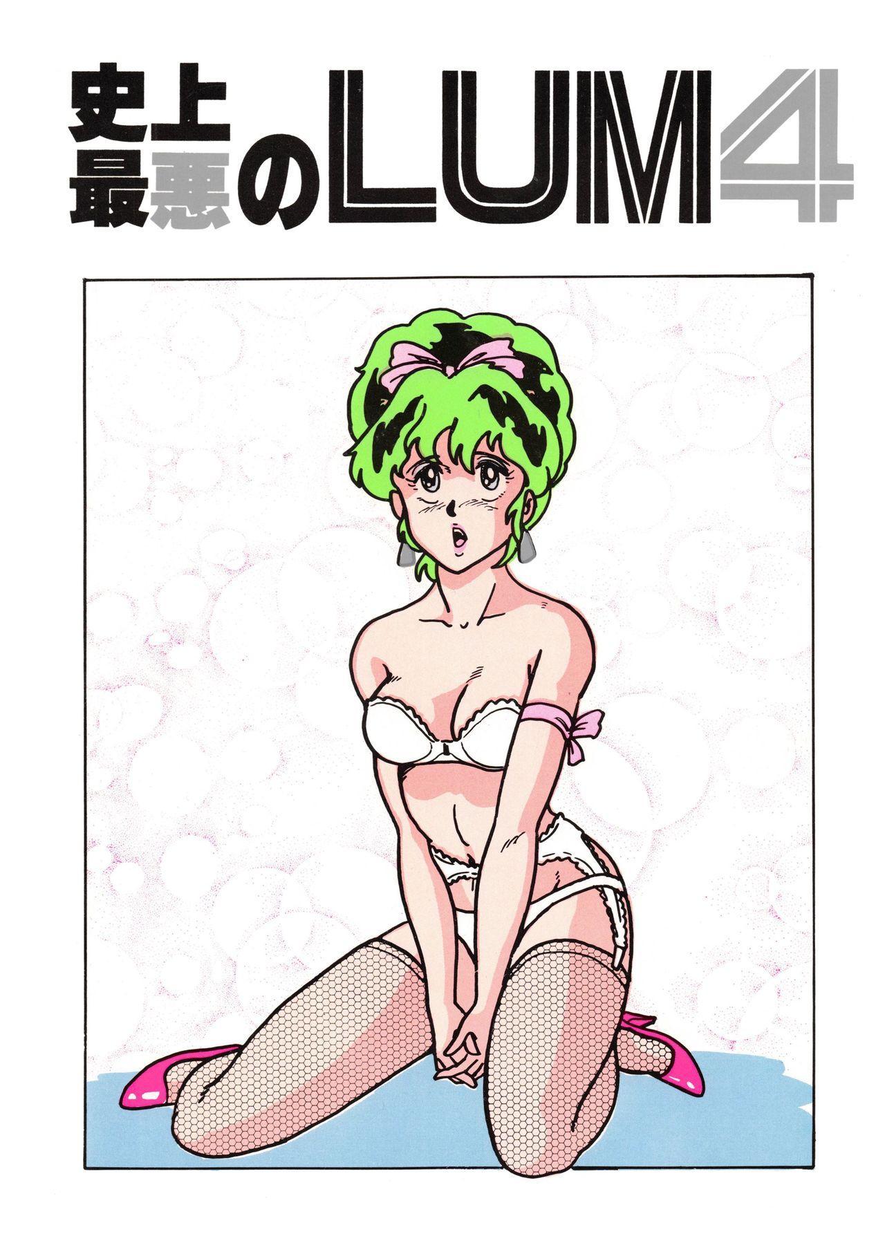 Shijou Saiaku no LUM 4 0