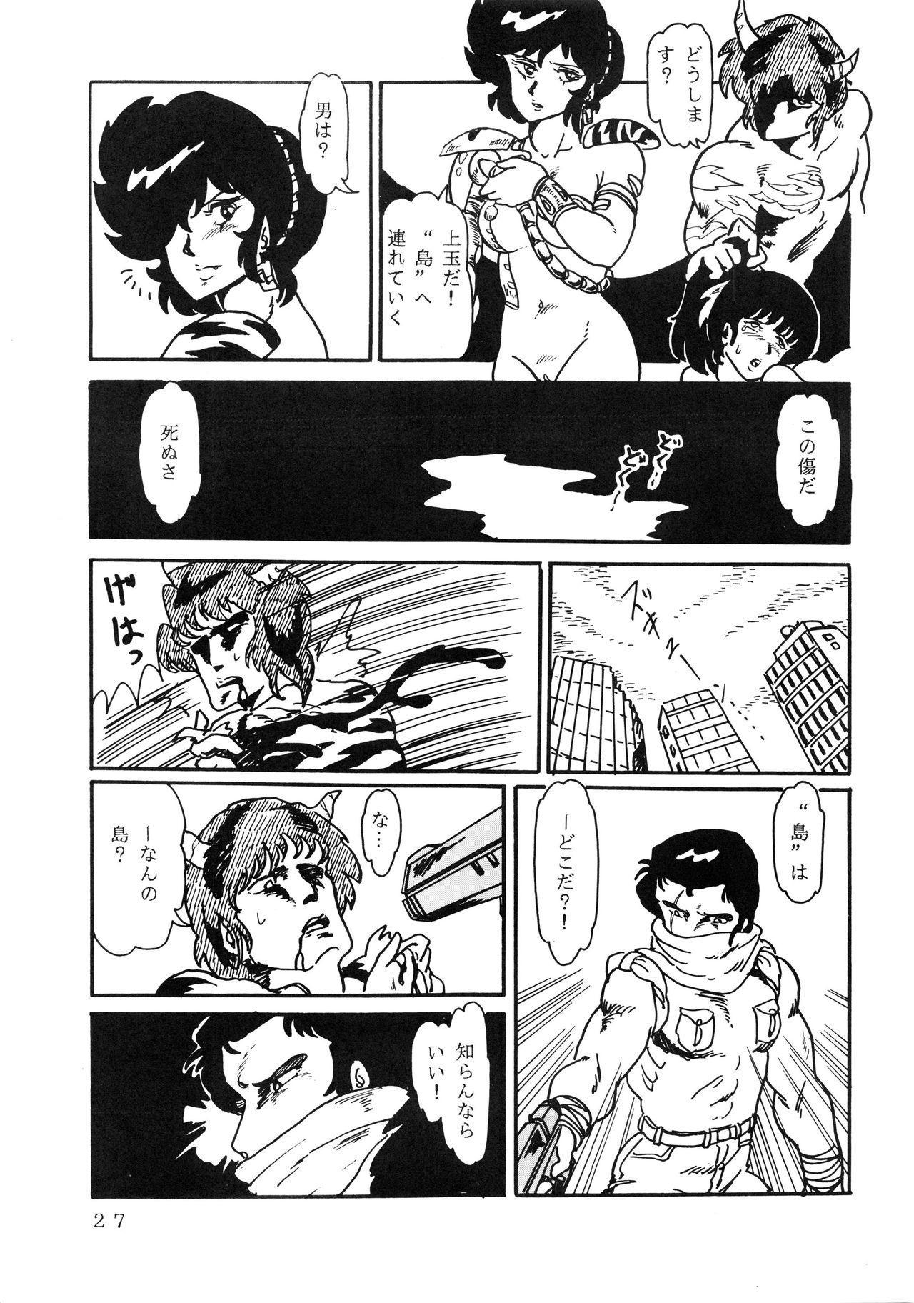 Shijou Saiaku no LUM 4 26