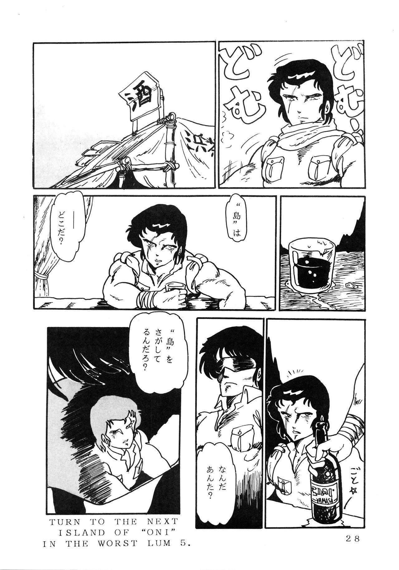 Shijou Saiaku no LUM 4 27