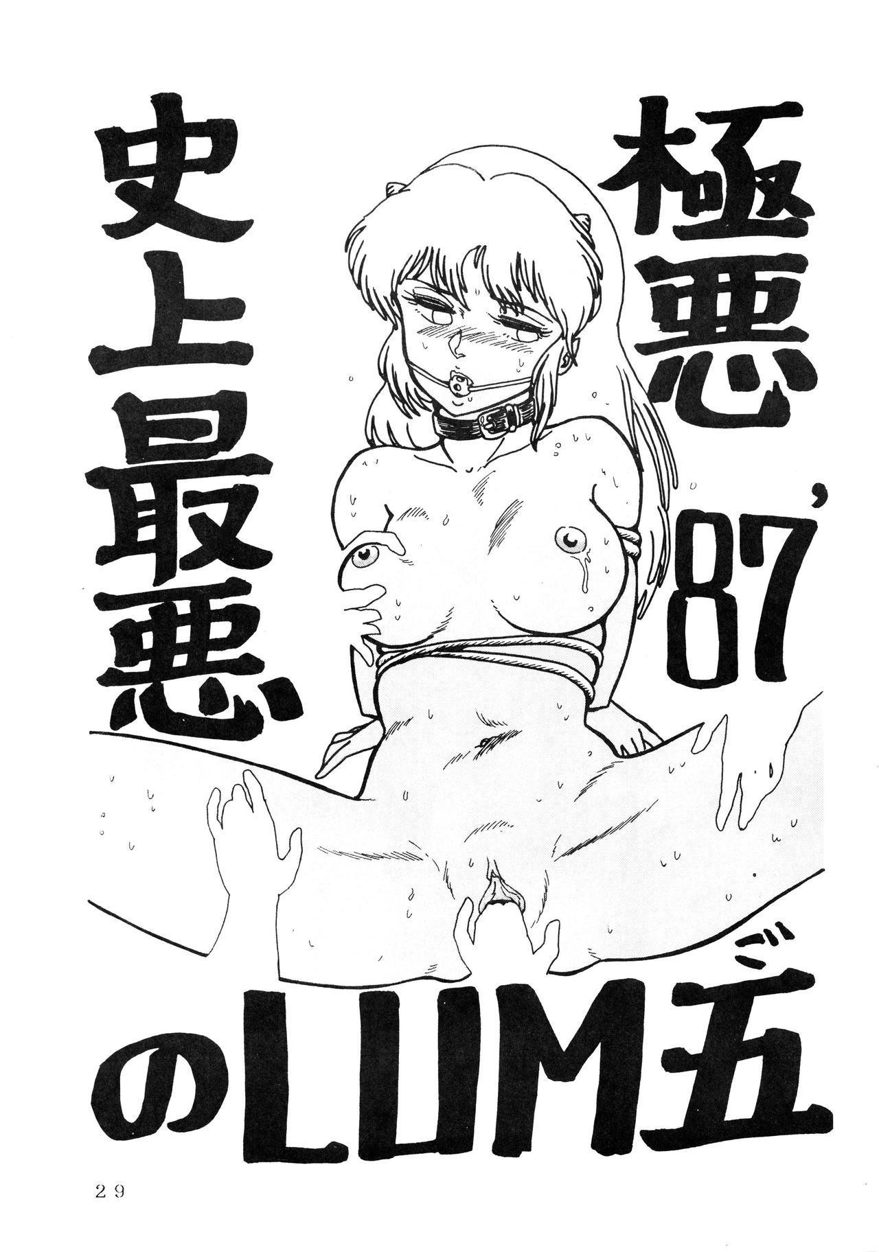Shijou Saiaku no LUM 4 28