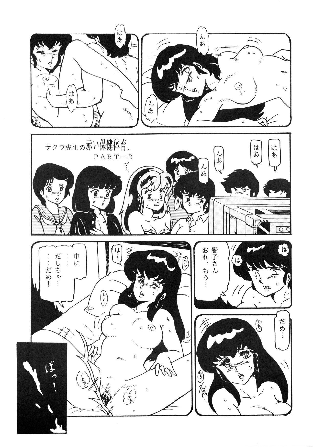 Shijou Saiaku no LUM 4 30