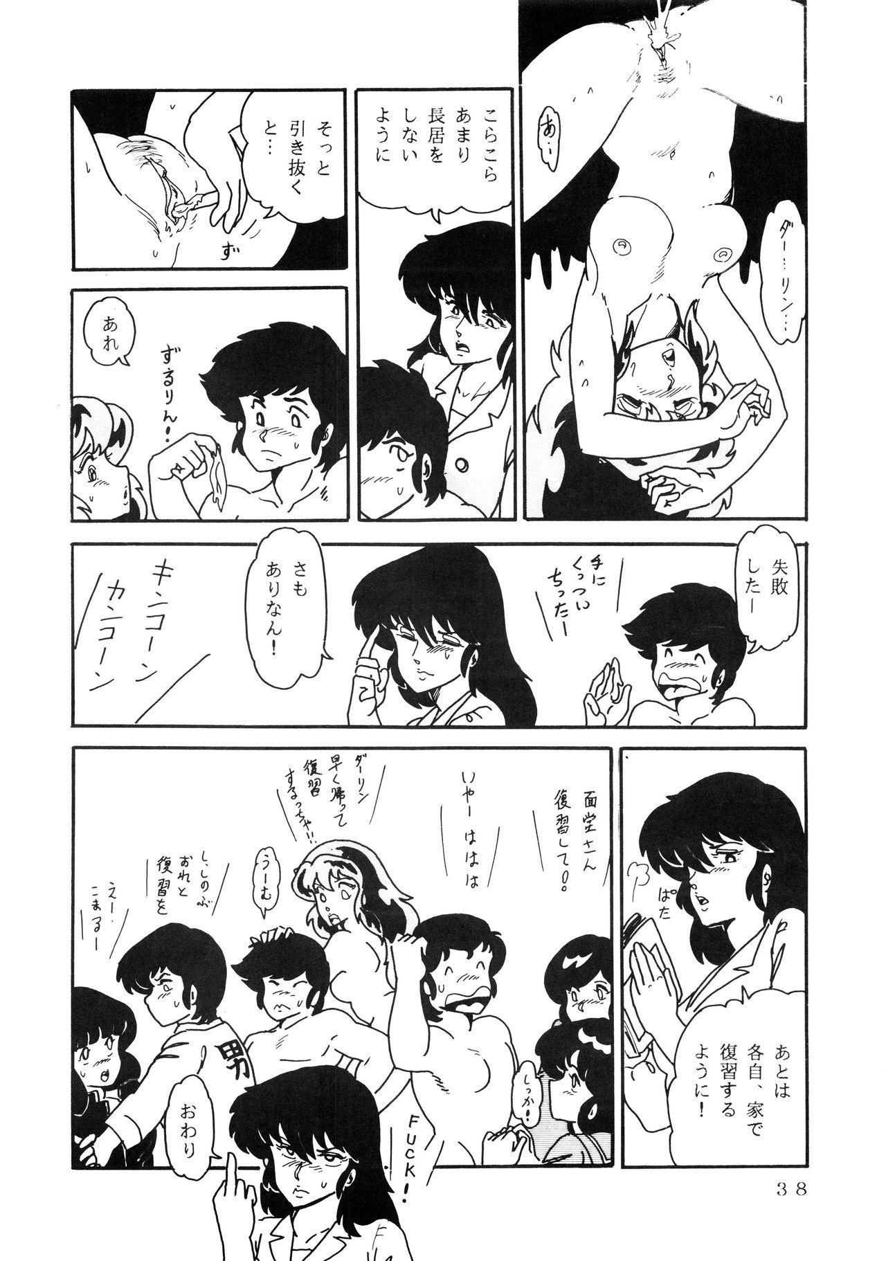 Shijou Saiaku no LUM 4 37