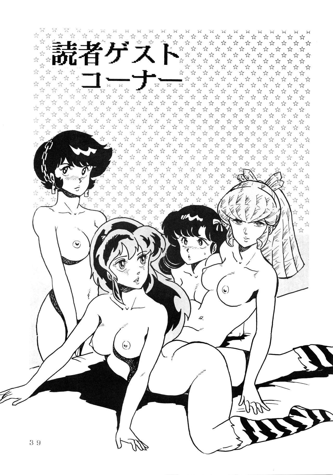 Shijou Saiaku no LUM 4 38