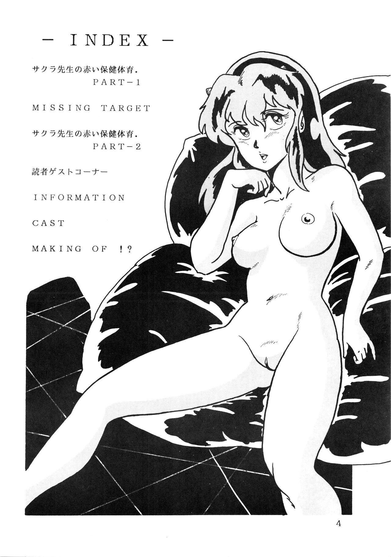 Shijou Saiaku no LUM 4 3