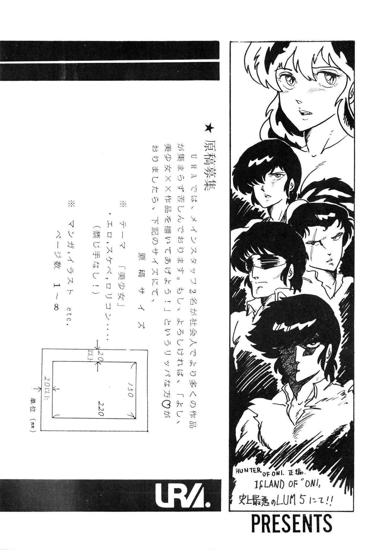 Shijou Saiaku no LUM 4 47