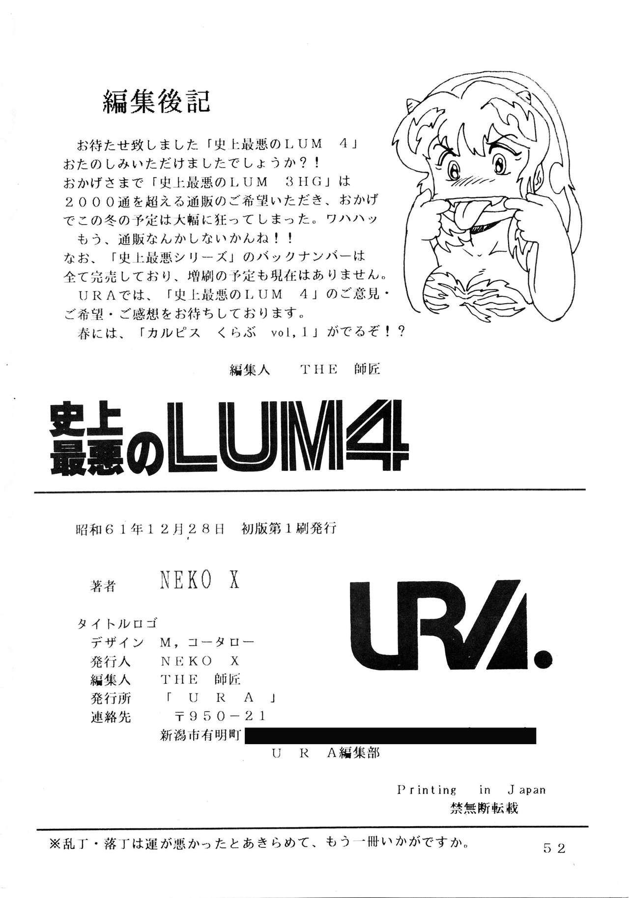 Shijou Saiaku no LUM 4 51