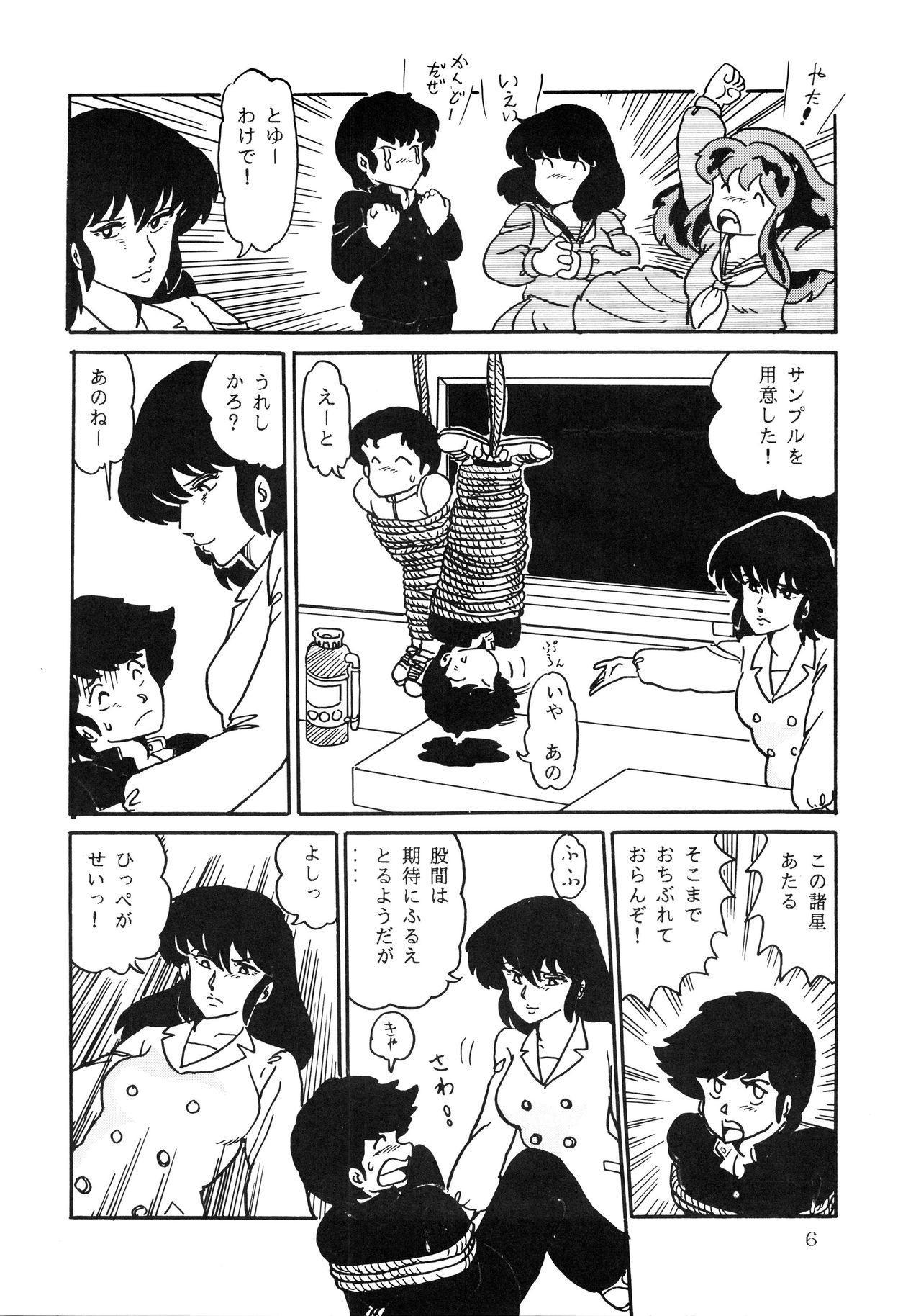 Shijou Saiaku no LUM 4 5