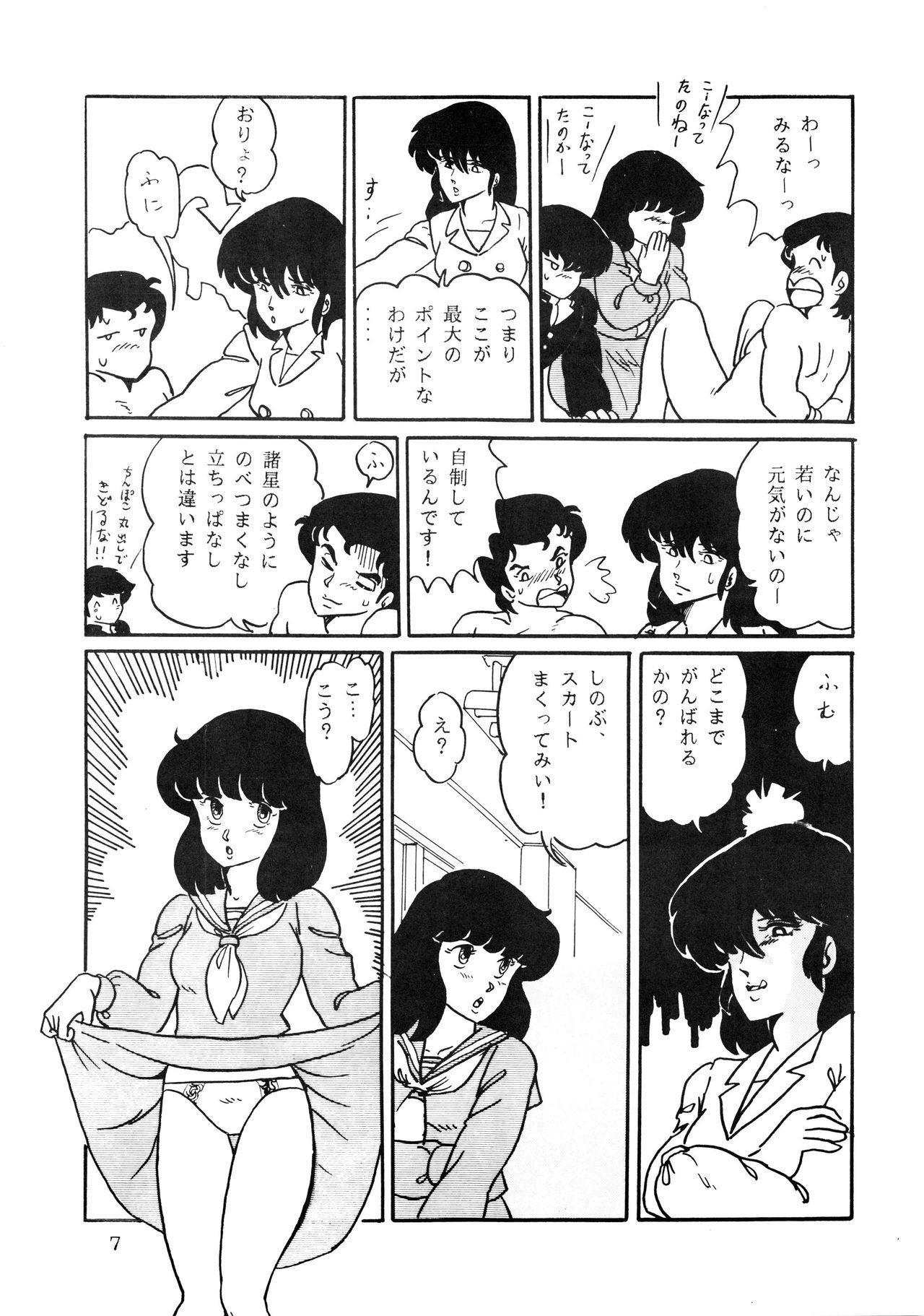 Shijou Saiaku no LUM 4 6