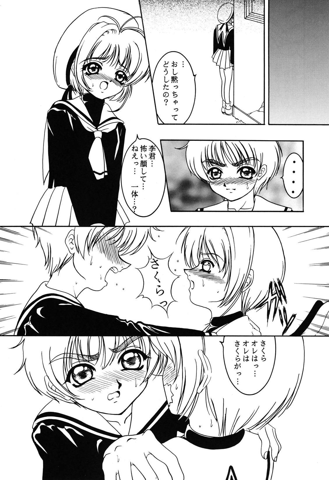 Hana ni Arashi no Rei hemo Aruzo 17