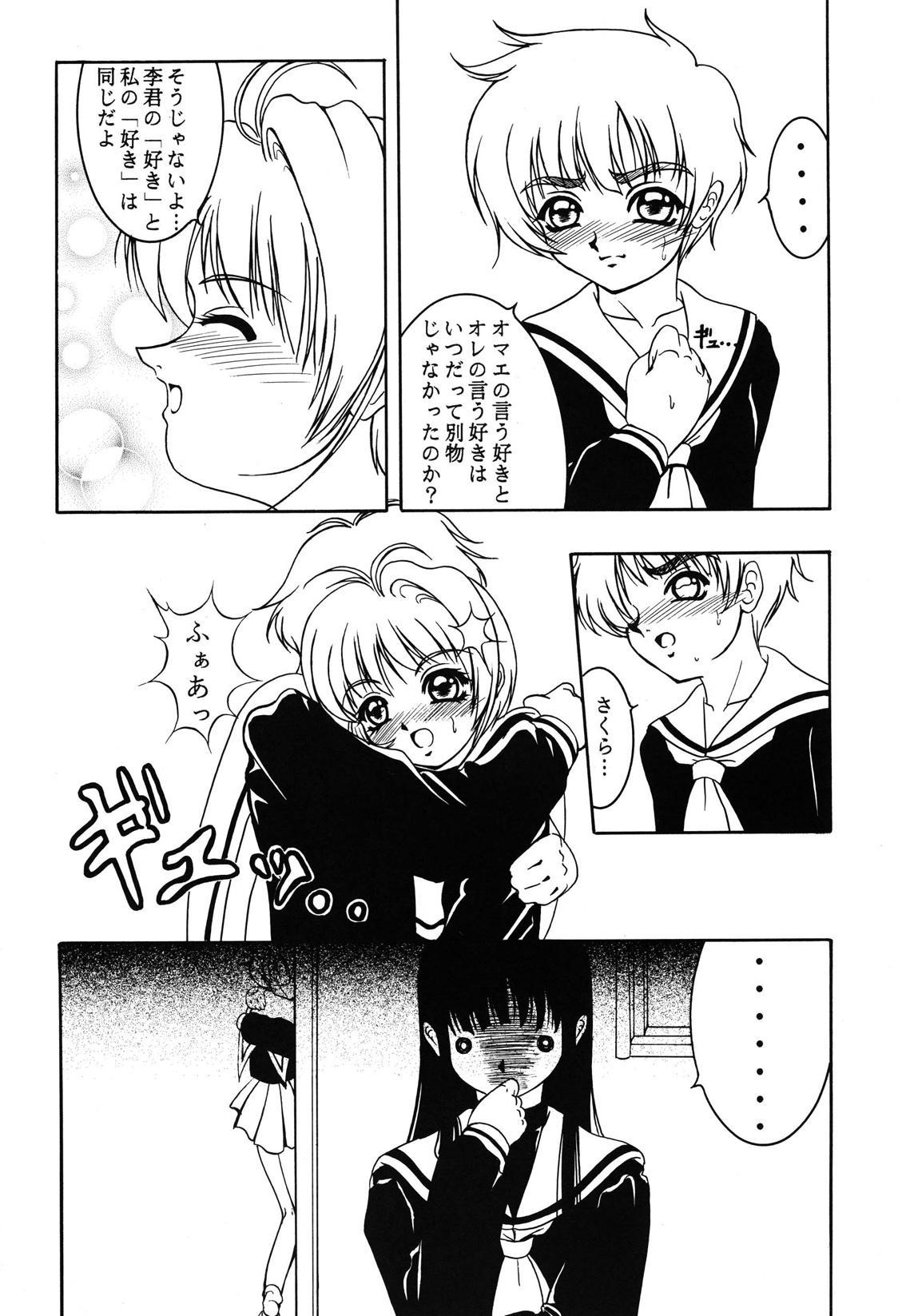 Hana ni Arashi no Rei hemo Aruzo 19