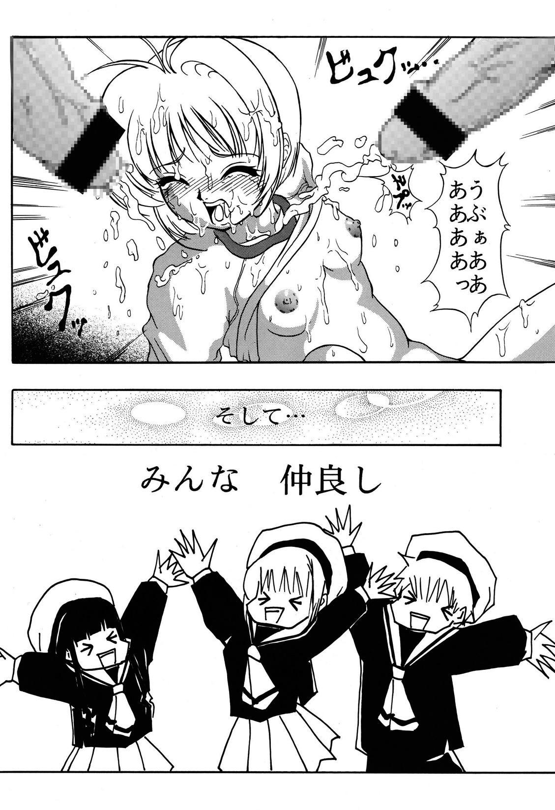 Hana ni Arashi no Rei hemo Aruzo 36