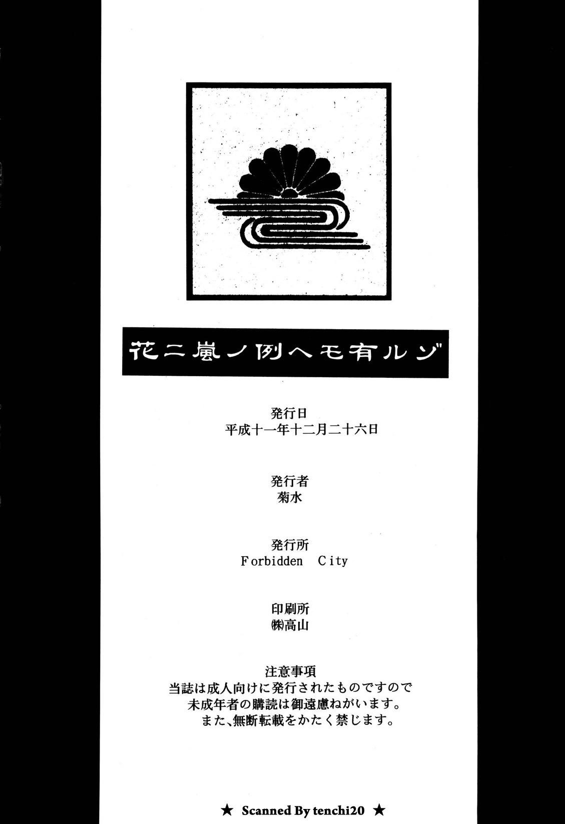 Hana ni Arashi no Rei hemo Aruzo 38