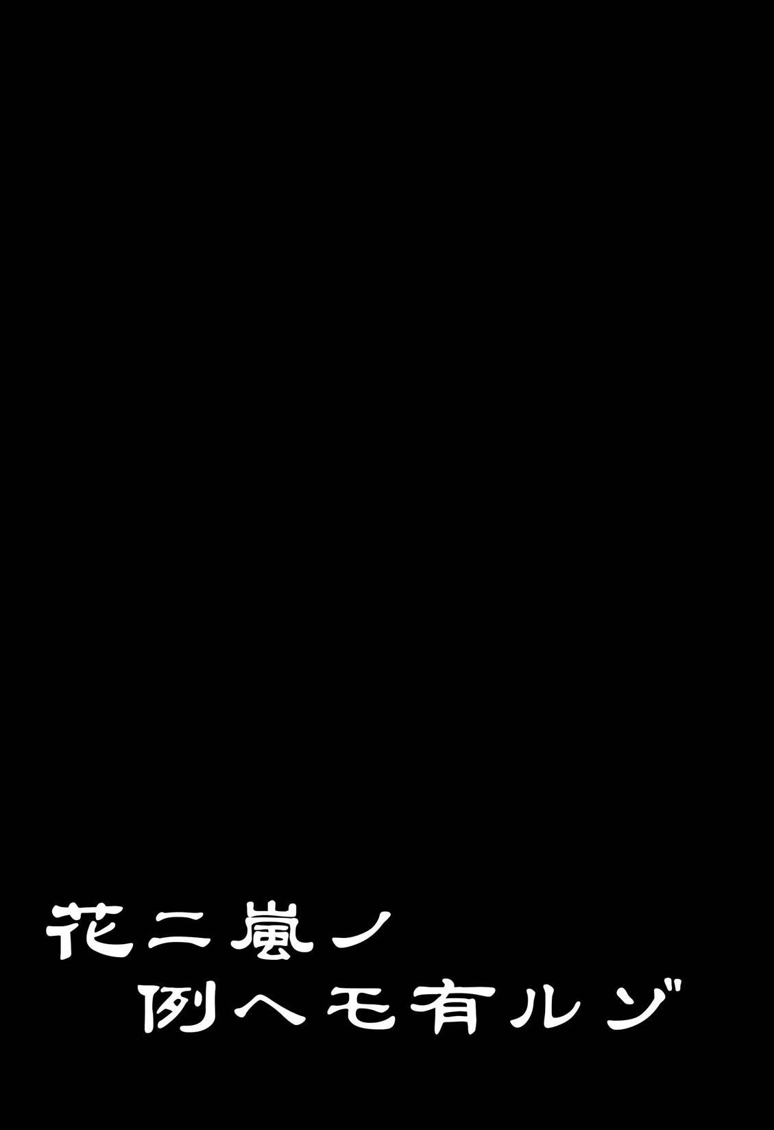 Hana ni Arashi no Rei hemo Aruzo 39