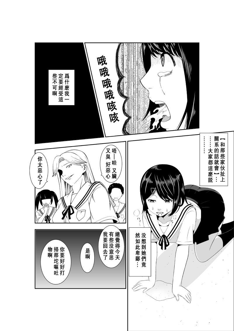 Higeki no Heroine no Nichijou 7 12