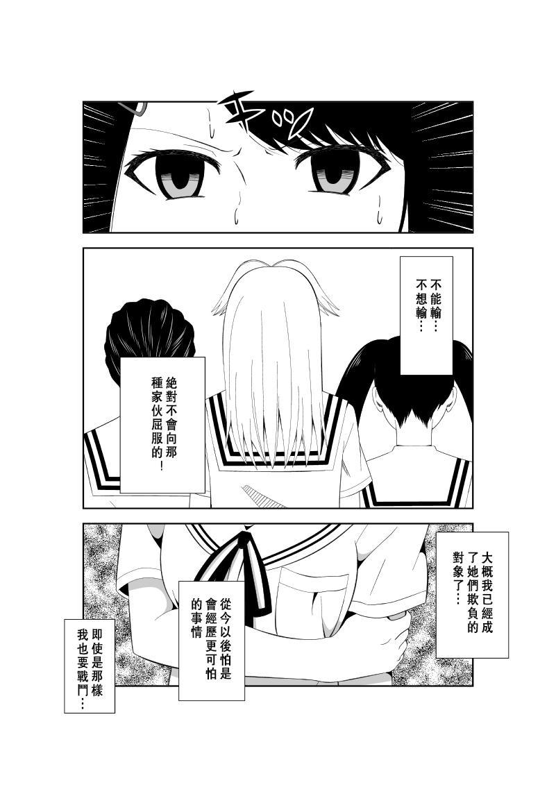 Higeki no Heroine no Nichijou 7 13