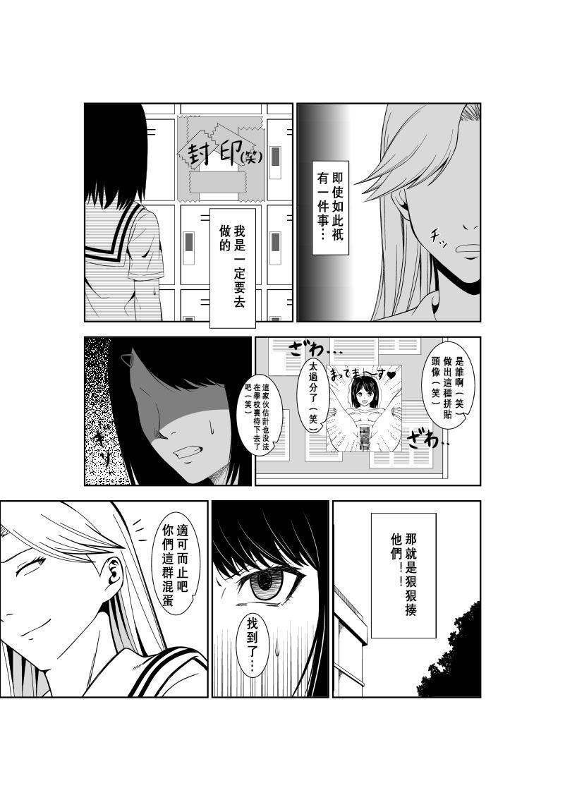 Higeki no Heroine no Nichijou 7 15