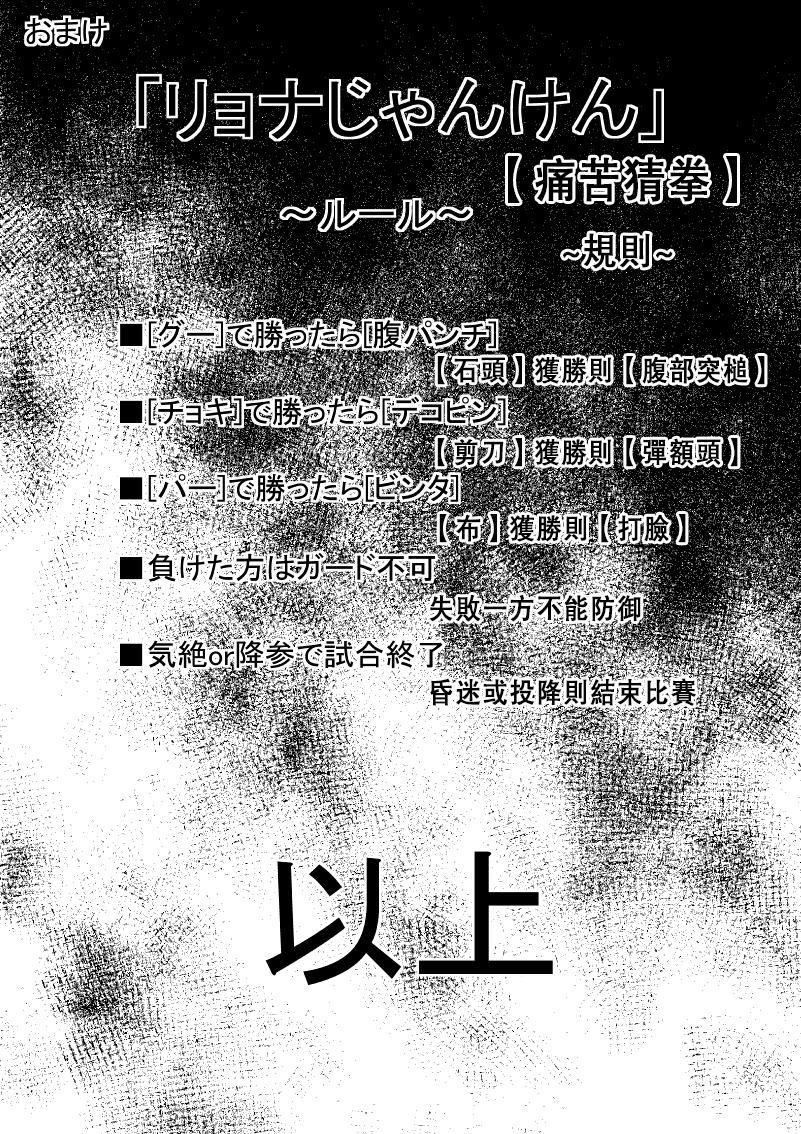 Higeki no Heroine no Nichijou 7 22