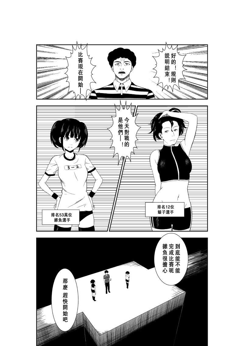 Higeki no Heroine no Nichijou 7 23