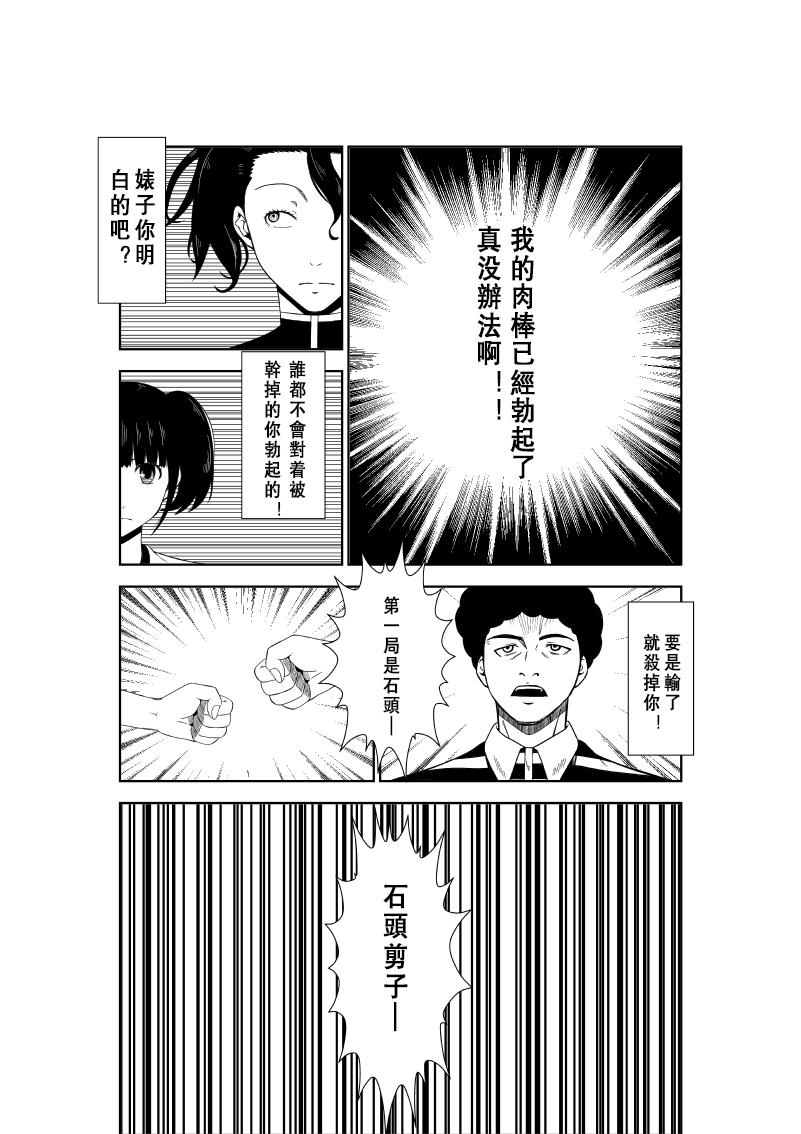 Higeki no Heroine no Nichijou 7 24