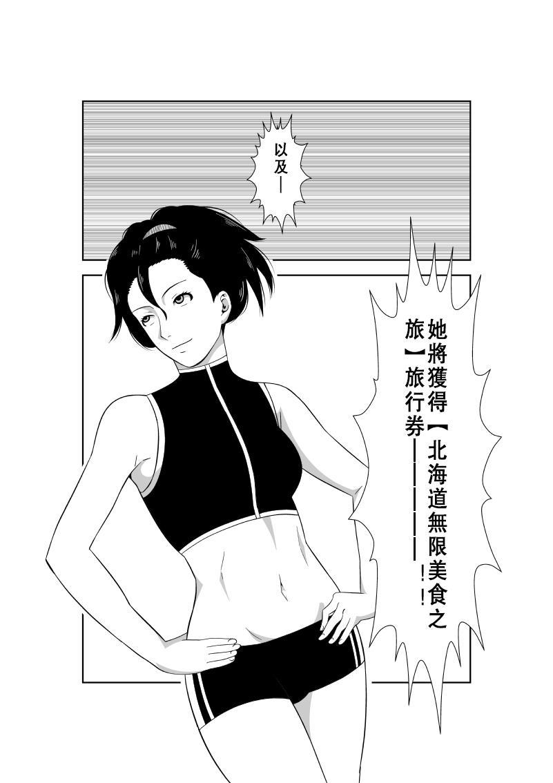 Higeki no Heroine no Nichijou 7 33