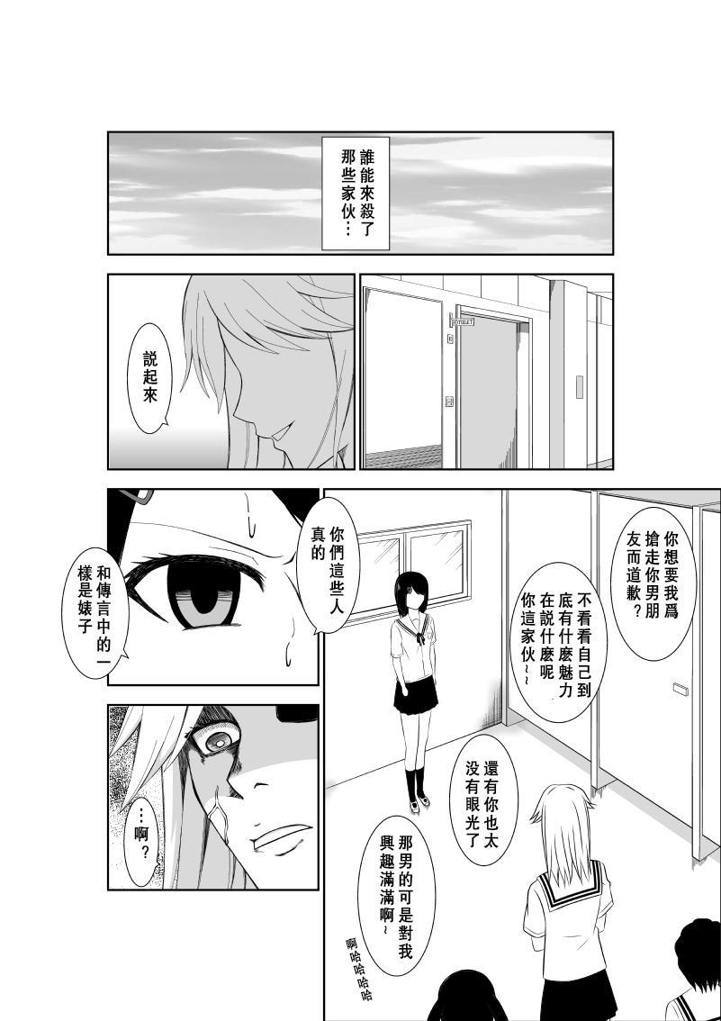 Higeki no Heroine no Nichijou 7 3