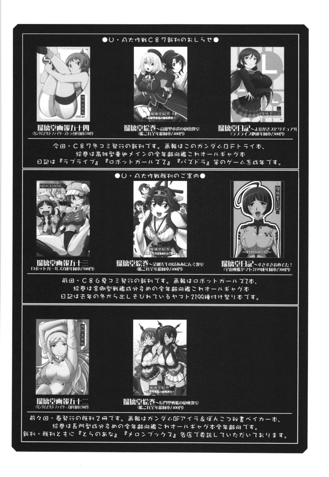 Ruridou Gahou CODE:54 + Kaijou Genteibon 31