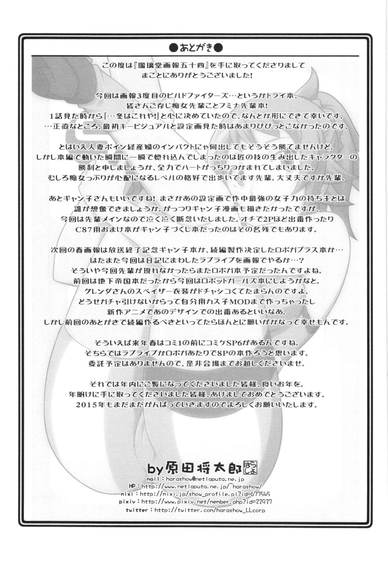 Ruridou Gahou CODE:54 + Kaijou Genteibon 32